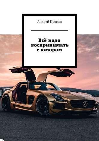 Андрей Просин, Всё надо воспринимать сюмором