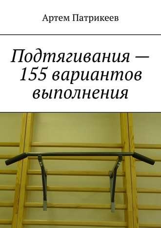 Артем Патрикеев, Подтягивания– 155вариантов выполнения