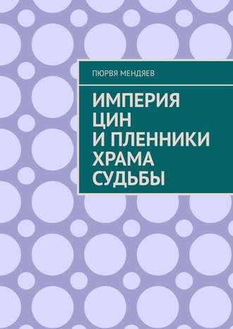 Пюрвя Мендяев, Джа-лама ипленники Храма Судьбы