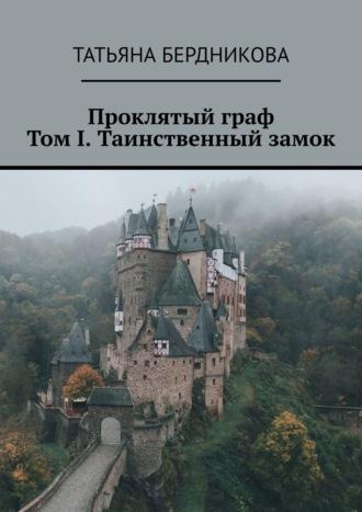Татьяна Бердникова, Проклятыйграф. ТомI. Таинственный замок