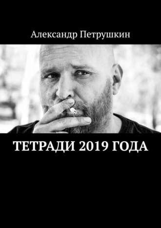 Александр Петрушкин, Тетради 2019года