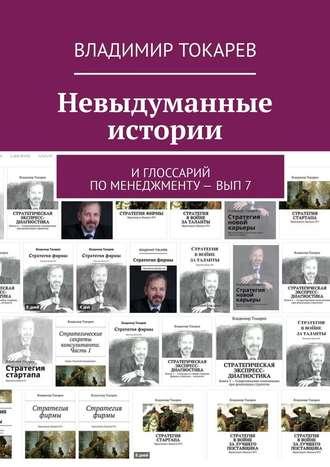 Владимир Токарев, Невыдуманные истории. И глоссарий по менеджменту– вып7