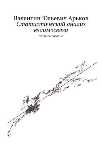 Валентин Арьков, Статистический анализ взаимосвязи вExcel. Учебное пособие
