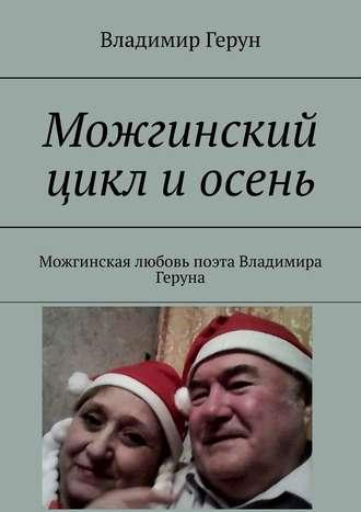 Владимир Герун, Можгинский цикл иосень. Можгинская любовь поэта Владимира Геруна