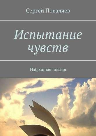 Сергей Поваляев, Испытание чувств. Избранная поэзия