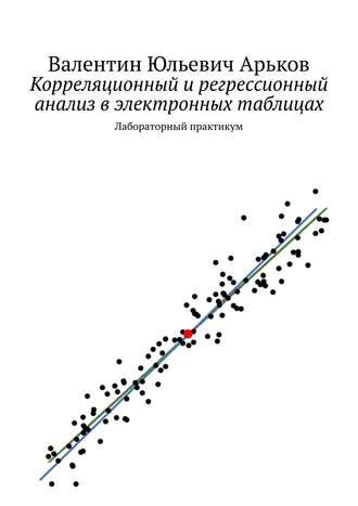 Валентин Арьков, Корреляционный ирегрессионный анализ вExcel. Лабораторный практикум