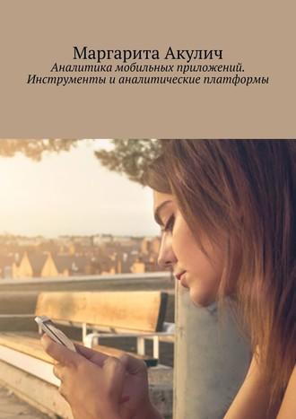 Маргарита Акулич, Аналитика мобильных приложений. Инструменты ианалитические платформы