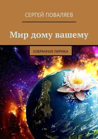 Сергей Поваляев, Мир дому вашему. Избранная лирика