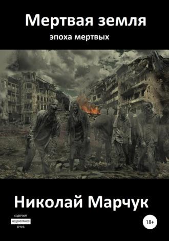 Николай Марчук, Мертвая земля