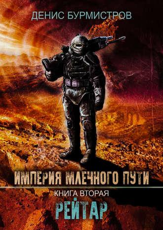 Денис Бурмистров, Империя Млечного Пути. Книга 2. Рейтар
