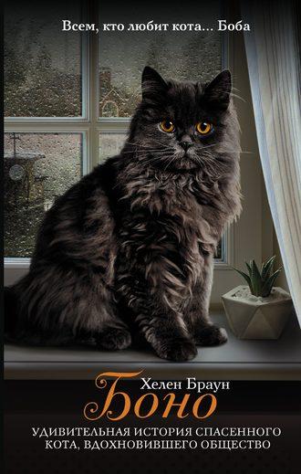 Хелен Браун, Боно. Удивительная история спасенного кота, вдохновившего общество