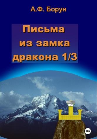 Александр Борун, Письма из замка дракона 1/3