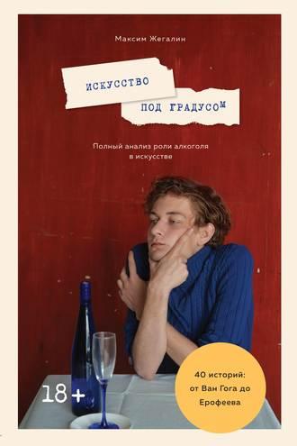 Максим Жегалин, Искусство под градусом. Полный анализ роли алкоголя в искусстве
