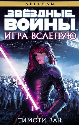 Тимоти Зан, Звёздные Войны. Игра вслепую