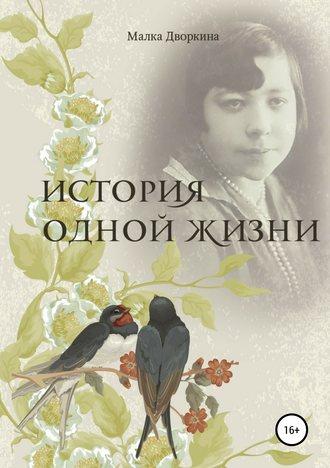 Малка Дворкина, История одной жизни