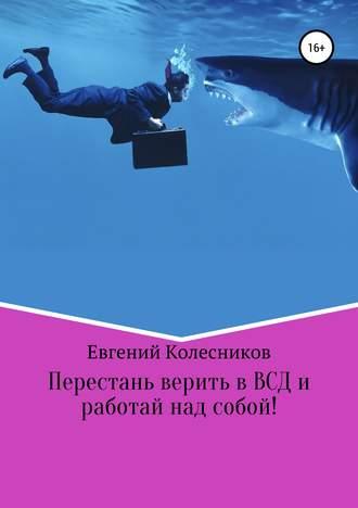 Евгений Колесников, Перестань верить в ВСД и работай над собой!