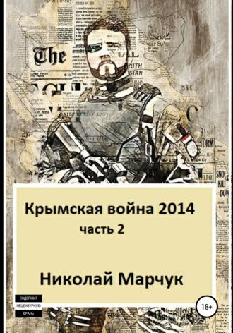 Николай Марчук, Крымская война 2014. Часть 2