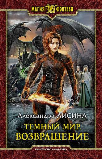 Александра Лисина, Темный мир. Возвращение
