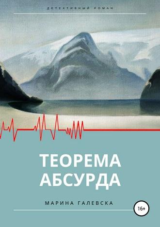 Марина Галевска, Теорема абсурда