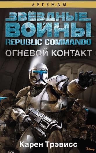Карен Трэвисс, Звёздные Войны. Republic Commando. Огневой контакт