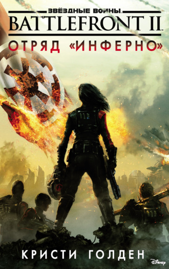 Кристи Голден, Звёздные Войны. Battlefront II. Отряд «Инферно»