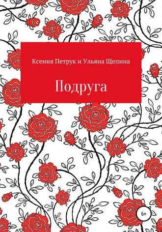 Ксения Петрук, Ульяна Щепина, Подруга