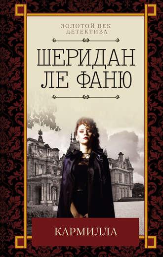 Джозеф ле Фаню, Кармилла (сборник)