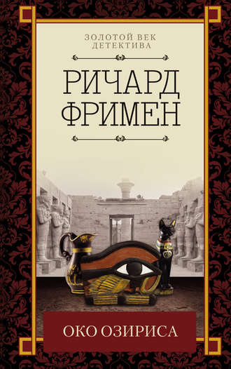Ричард Фримен, Око Озириса (сборник)