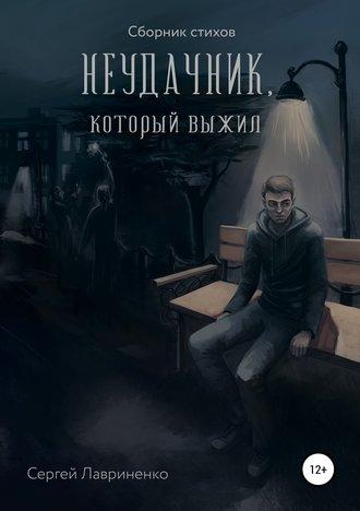Сергей Лавриненко, Неудачник, который выжил