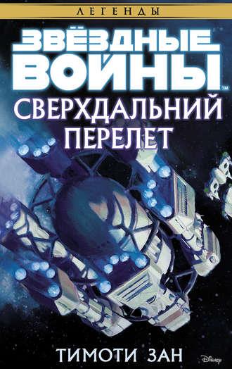 Тимоти Зан, Звёздные Войны. Сверхдальний Перелет