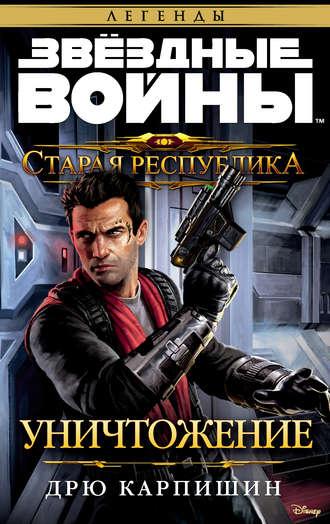 Дрю Карпишин, Звёздные Войны. Старая Республика. Уничтожение