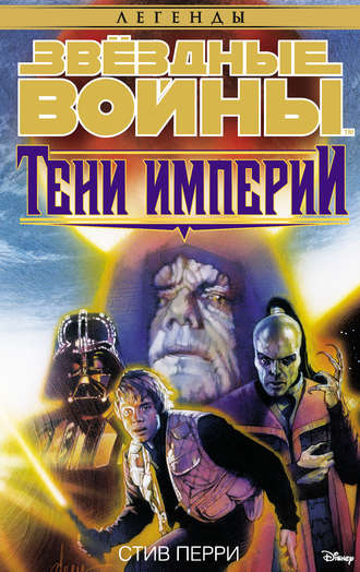 Стив Перри, Звёздные Войны. Тени Империи
