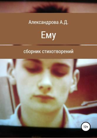 Анастасия Александрова, Ему