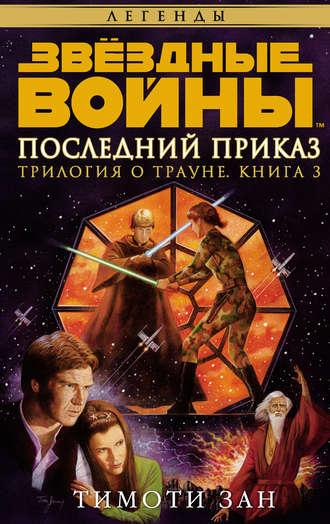 Тимоти Зан, Звёздные Войны. Трилогия о Трауне. Книга 3. Последний приказ