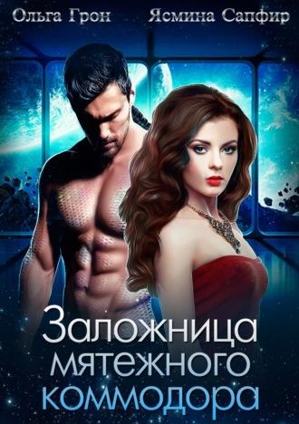 Ясмина Сапфир, Ольга Грон, Заложница мятежного коммодора