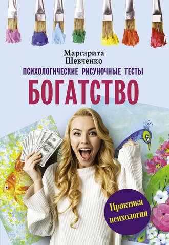 Маргарита Шевченко, Богатство. Психологические рисуночные тесты
