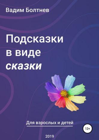 Вадим Болтнев, Подсказки в виде сказки