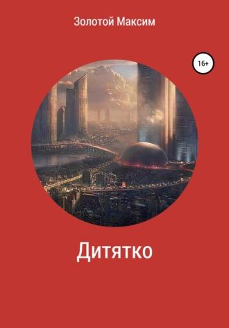 Максим Золотой, Дитятко