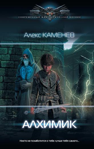 Алекс Каменев, Алхимик