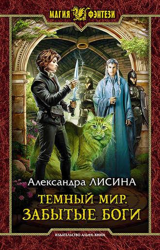 Александра Лисина, Темный мир. Забытые боги