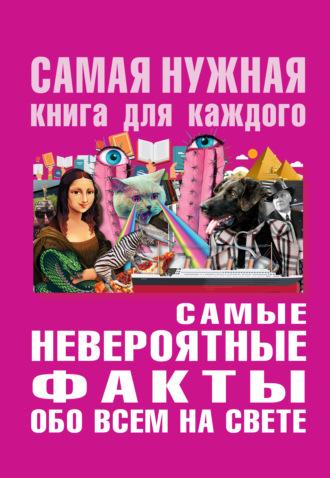 Юлия Бекичева, Самые невероятные факты обо всем на свете