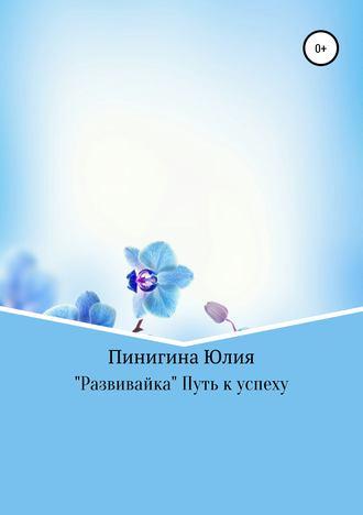 Юлия Пинигина, «Развивайка» Путь к успеху