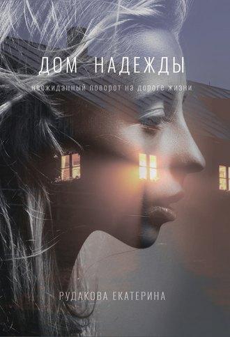 Екатерина Рудакова, Дом Надежды