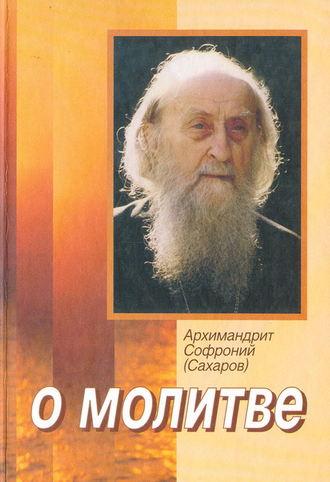 Архимандрит Софроний (Сахаров), О молитве