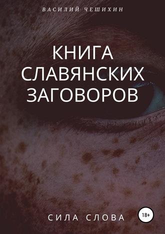 Василий Чешихин, Книга славянских заговоров