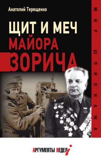 Анатолий Терещенко, Щит и меч «майора Зорича»