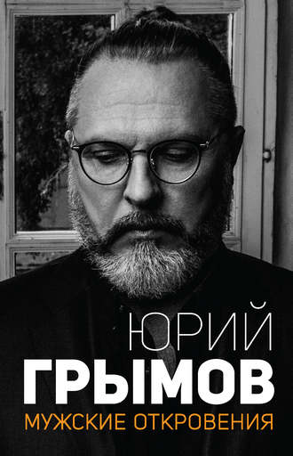 Юрий Грымов, Мужские откровения