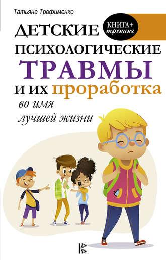 Татьяна Трофименко, Детские психологические травмы и их проработка во имя лучшей жизни