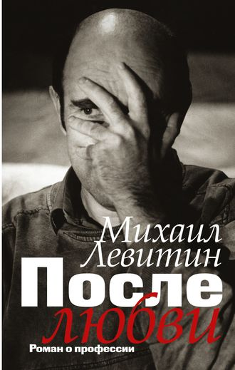 Михаил Левитин, После любви. Роман о профессии