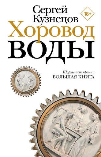 Сергей Кузнецов, Хоровод воды
